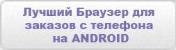 Лучший Браузер для заказов с телефона на ANDROID
